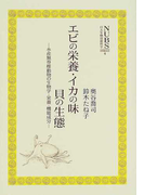 エビの栄養・イカの味・貝の生態 水産無脊椎動物の生物学・栄養・機能成分 (NUBS資料館双書)