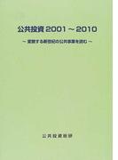 公共投資2001〜2010 変貌する新世紀の公共事業を読む