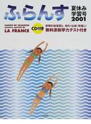 ふらんす 2001夏休み学習号