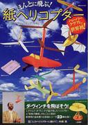 ほんとに飛ぶ!紙ヘリコプター ペーパークラフト