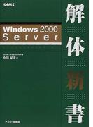 ウィンドウズ2000サーバー解体新書