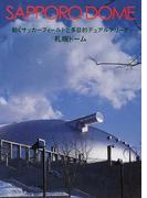 札幌ドーム 動くサッカーフィールドと多目的デュアルアリーナ