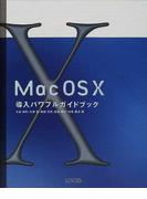 Mac OS Ⅹ導入パワフルガイドブック