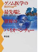 ゲノム医学の最先端と世界のバイオベンチャー 激動する世界のバイオ研究と日本のサバイバル戦略