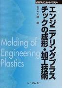 エンジニアリングプラスチックの成形・加工技術 普及版 (CMCテクニカルライブラリー)