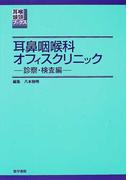 耳鼻咽喉科オフィスクリニック 診察・検査編 (耳喉頭頸ブックス)