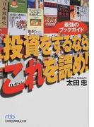 投資をするならこれを読め! 最強のブックガイド (日経ビジネス人文庫)(日経ビジネス人文庫)