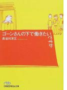 ゴーンさんの下で働きたいですか (日経ビジネス人文庫)(日経ビジネス人文庫)