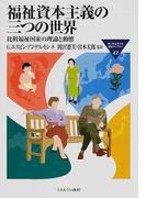 福祉資本主義の三つの世界 比較福祉国家の理論と動態 (MINERVA福祉ライブラリー)