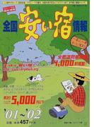 全国安い宿情報 第5号('01〜'02)
