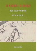 日本庭園の伝統施設 鑑賞と技法の基礎知識