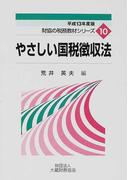 やさしい国税徴収法 平成13年度版 (財協の税務教材シリーズ)