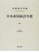 日本帝国統計年鑑 復刻版 18 (近代日本歴史統計資料)