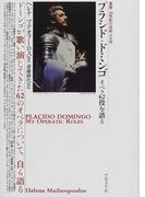 プラシド・ドミンゴ オペラ62役を語る (叢書・20世紀の芸術と文学)