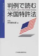 判例で読む米国特許法