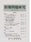 情報問題研究 第13号(2001年)