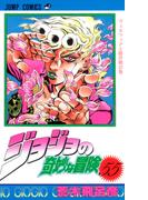 ジョジョの奇妙な冒険 55 ヴェネツィア上陸作戦の巻 (ジャンプ・コミックス)(ジャンプコミックス)