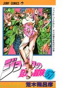 ジョジョの奇妙な冒険 57 フライト・コードなし!ボスの過去をあばけの巻 (ジャンプ・コミックス)(ジャンプコミックス)