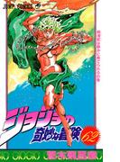ジョジョの奇妙な冒険 62 鎮魂歌は静かに奏でられるの巻 (ジャンプ・コミックス)(ジャンプコミックス)