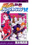 ストーンオーシャン ジョジョの奇妙な冒険 Part6 5 サヴェジ・ガーデン作戦(中庭へ向かえ!) (ジャンプ・コミックス)(ジャンプコミックス)