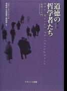 道徳の哲学者たち 倫理学入門 第2版