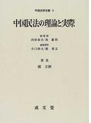 中国民法の理論と実際 (中国法学全集)