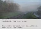 100年前に降った雨 貫井物語 (地球のーとブック)