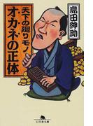 天下の廻りモノオカネの正体 (幻冬舎文庫)(幻冬舎文庫)