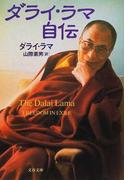 ダライ・ラマ自伝 (文春文庫)(文春文庫)