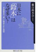 日本に「鈴木」はなぜ多い? 日本最多の「姓」に秘められた逸話 (角川oneテーマ21)(角川oneテーマ21)