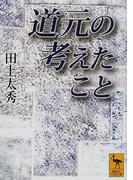 道元の考えたこと (講談社学術文庫)(講談社学術文庫)