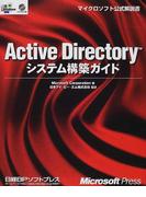 Active Directoryシステム構築ガイド (マイクロソフト公式解説書)