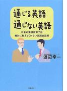 通じる英語通じない英語 日本の英語教育では絶対に教えてくれない実践会話術