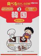 食べる指さし会話帳 2 韓国 (ここ以外のどこかへ!)