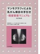 マンモグラフィによる乳がん検診の手引き 精度管理マニュアル 改訂第2版