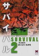 サバイバル 2 寒波襲来 (リイド文庫)(リイド文庫)
