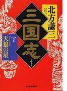 三国志 1の巻 天狼の星 (ハルキ文庫 時代小説文庫)(ハルキ文庫)