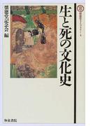 生と死の文化史 (懐徳堂ライブラリー)