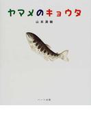 ヤマメのキョウタ (こころブック)