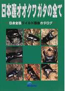 日本産オオクワガタの全て 日本全国ワイルド個体カタログ