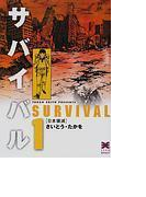 サバイバル(リイド文庫) 10巻セット(リイド文庫)