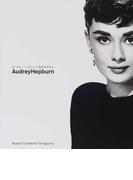 オードリー・ヘプバーン:私のスタイル 豪華愛蔵版