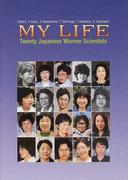 My life Twenty Japanese women scientists