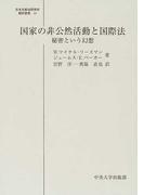 国家の非公然活動と国際法 秘密という幻想 (日本比較法研究所翻訳叢書)