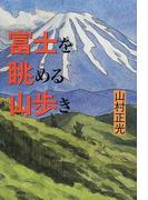 富士を眺める山歩き