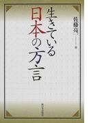 生きている日本の方言