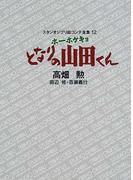スタジオジブリ絵コンテ全集 12 ホーホケキョとなりの山田くん