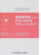 看護管理者のためのHIV/AIDSマネジメントガイド HIV/AIDS,B型・C型肝炎,結核等感染症対応版