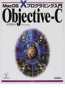 Objective‐C (MacOS Ⅹプログラミング入門)