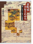 京町家・千年のあゆみ 都にいきづく住まいの原型
